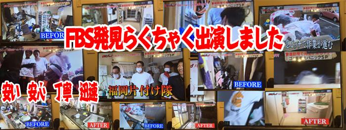 福岡の不用品回収安心業者