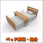 ベッド回収・処分