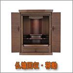 福岡 仏壇の不用品回収・処分および移動サービス