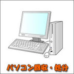 パソコン 無料回収