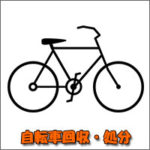 福岡 自転車の不用品回収・処分