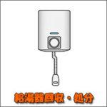 福岡 給湯器の不用品回収・処分