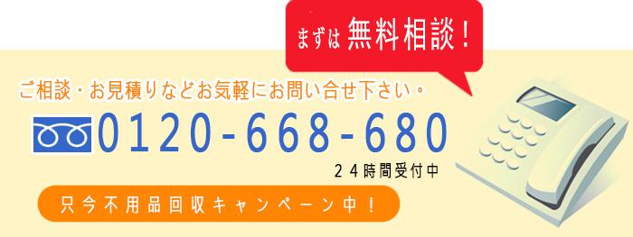 北九州市でNo1安い回収専門会社「片付け隊」