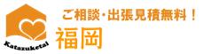 【即日も格安】福岡県の不用品回収なら福岡片付け隊