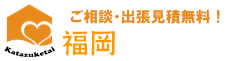 福岡県内で不用品回収(買取)・粗大ゴミ・遺品整理は不用品回収KING片付け隊