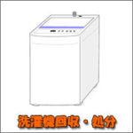 福岡 洗濯機の買取・不用品回収・処分