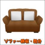福岡 ソファーの不用品回収・処分