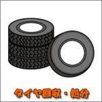 福岡県内でタイヤ回収・処分、格安業者