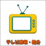 ブラウン管 テレビ 古いテレビ 処分