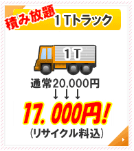 1トン車 不用品回収 積み放題 福岡