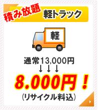 軽トラック 不用品回収 積み放題 福岡