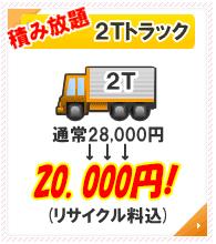 粗大不用品ごみ回収2トン車キャンペーン中