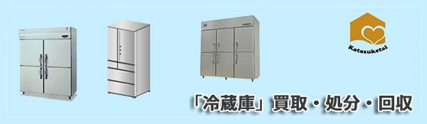 冷蔵庫の処分・回収 方法 費用 福岡 片付け隊