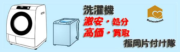 洗濯機の処分・買取は激安回収の福岡片付け隊