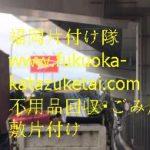 不用品回収・ごみ屋敷片付け・粗大ごみ即日回収業者 福岡片付け隊