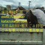 不用品処分・粗大ゴミ回収・遺品整理・ごみ屋敷片付けは福岡片付け隊