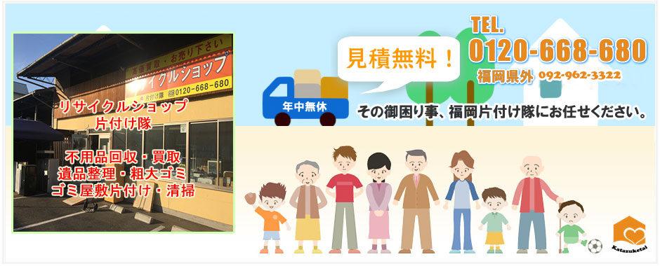家具家電などの不用品回収・買取、粗大ゴミ処分、遺品整理を福岡県内で最安値級で行っている福岡片付け隊のホームページです。即日・夜でも対応できる場合がありますのでお気軽にお電話ください。
