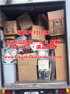 粗大ゴミ・不用品回収 福岡 東区