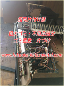 粗大ゴミ 家具、エレクトーン 処分・回収 福岡