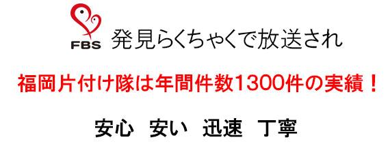 福岡テレビ出演不用品回収業者