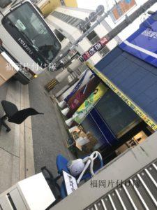 アパマンショップ西新店の不用品回収「福岡片付け隊」