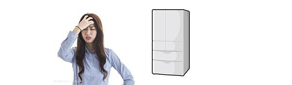 冷蔵庫どうやって処分するの?