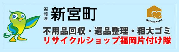 新宮町のリサイクルショップ福岡片付け隊