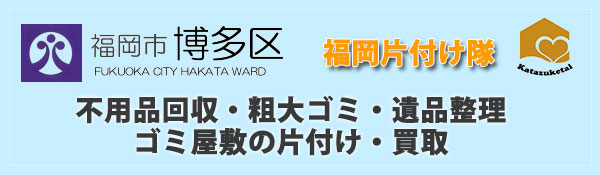 福岡県福岡市博多区の不用品回収、粗大ゴミ、遺品整理、ゴミ屋敷の片付けなら弊社へ