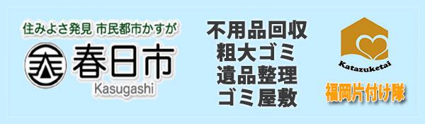 福岡県 春日 不用品回収 粗大ゴミ 遺品整理 ゴミ屋敷 片付け 格安 即日対応
