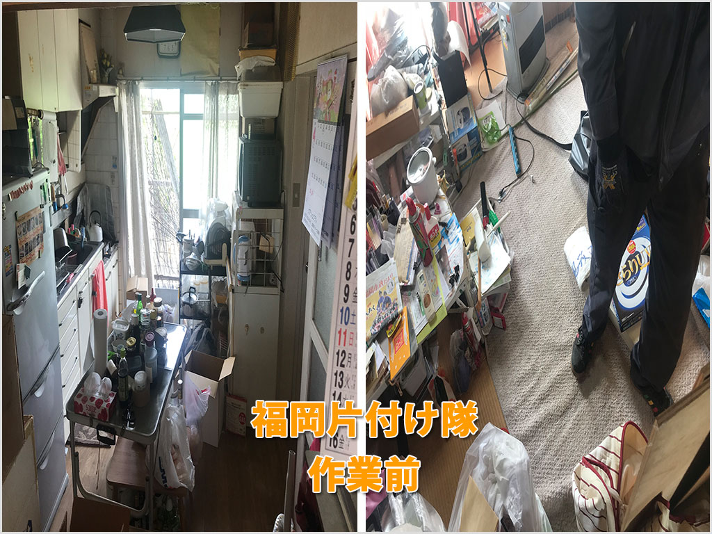 福岡市博多区板付老人ホーム・介護施設に入る為にアパートの一室の不用品を全て回収 作業する前
