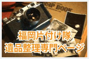 福岡片付け隊遺品整理専門ページ