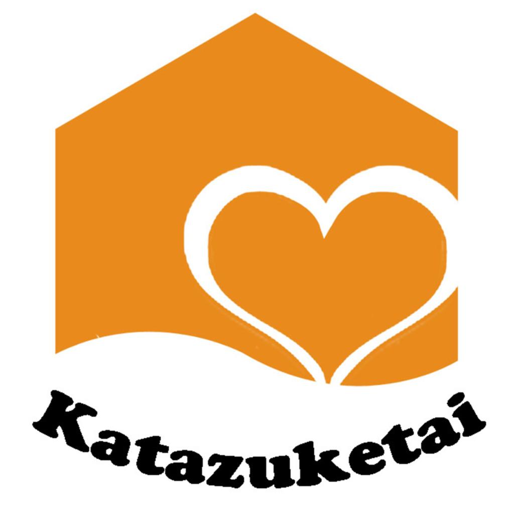 katazuketai