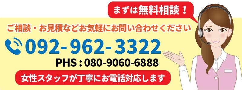 ご相談・お見積などお気軽にお問い合わせください。まずは無料相談!電話番号:092-962-3322。女性スタッフが丁寧に対応します
