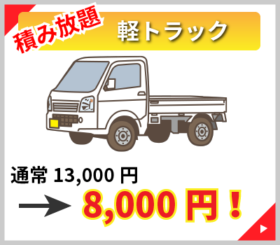 積み放題 軽トラック。通常13,000円を8,000円(リサイクル料込)