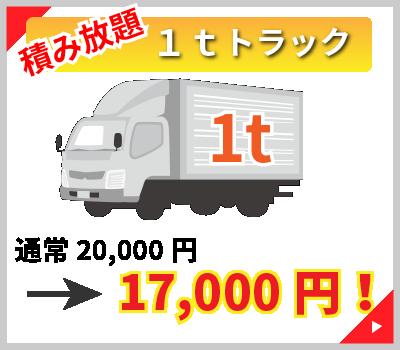 積み放題 1tトラック。通常20,000円を17,000円(リサイクル料込)