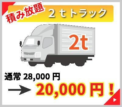 積み放題 2tトラック。通常28,000円を20,000円(リサイクル料込)