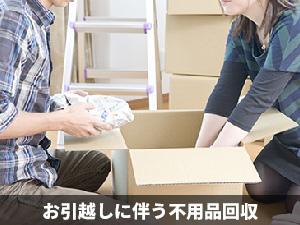 お引っ越しに伴う不用品回収