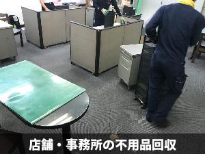 店舗・事務所の不用品回収
