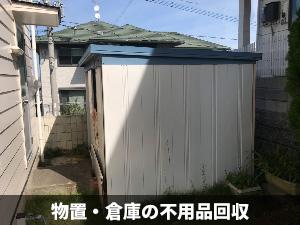 物置・倉庫の不用品回収