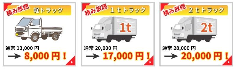 トラック積み放題のイメージ-min