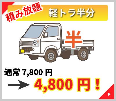 軽トラ半分 積み放題。通常7,800円を4,800円でご提供。