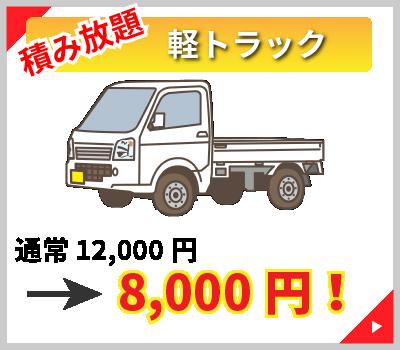軽トラック 積み放題。通常12,000円を8,000円でご提供。