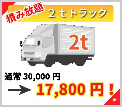 2tトラック 積み放題。通常3,0000円を17,800円でご提供。