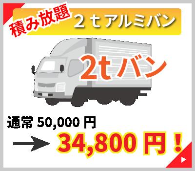 2tアルミバントラック 積み放題。通常5,0000円を34,800円でご提供。